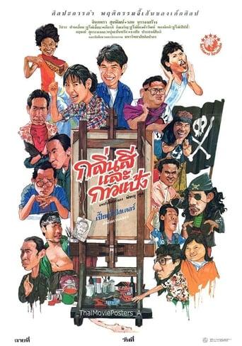 Watch Klin See Lae Kaaw Paeng full movie online 1337x
