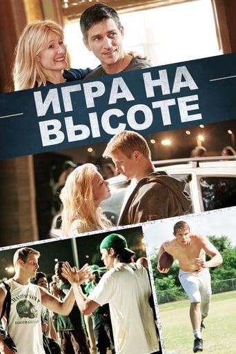 Poster of Игра на высоте