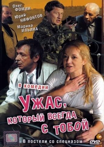 Poster of Ужас, который всегда с тобой