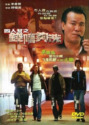 Poster of 四人幫之錢唔夠洗