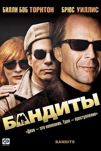 Poster of Бандиты