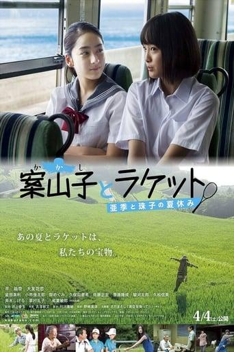 Film online 案山子とラケット 亜季と珠子の夏休み Filme5.net
