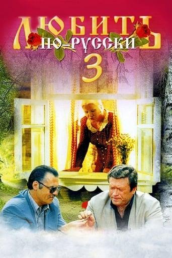 Poster of Любить по-русски 3: Губернатор