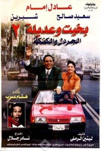 Bakhit and Adila 2 Movie Poster