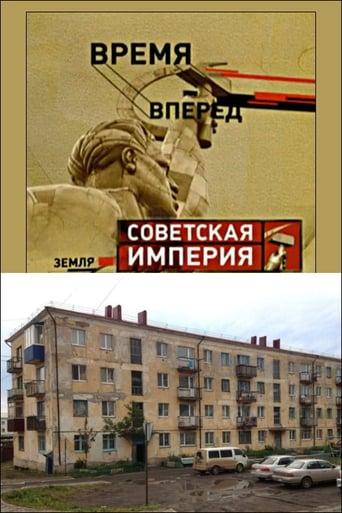 Советская Империя - Хрущевки