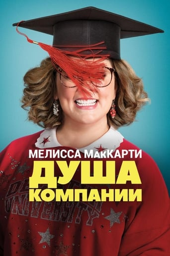 Poster of Душа компании