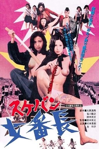 Poster of Girl Boss Revenge: Sukeban
