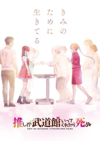 Capitulos de: Oshi ga Budoukan Ittekuretara Shinu