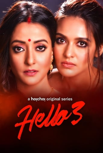 Poster of Hello!