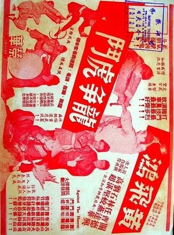 Poster of 黃飛鴻龍爭虎鬥