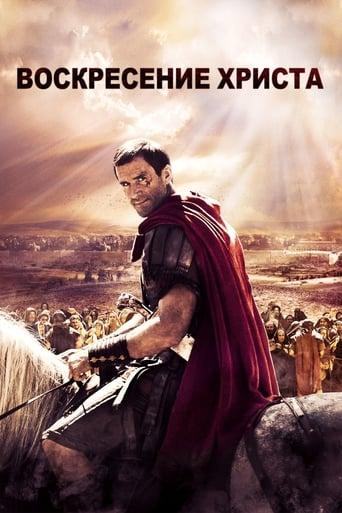 Poster of Воскресение Христа