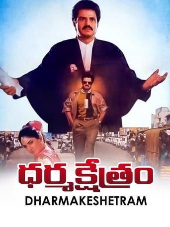 Poster of Dharma Kshetram