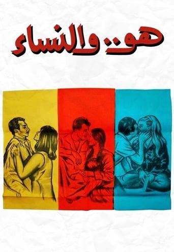Poster of Huwa wa el nessaa