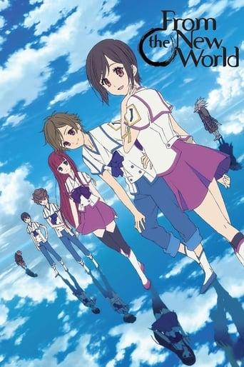 Poster of 新世界より