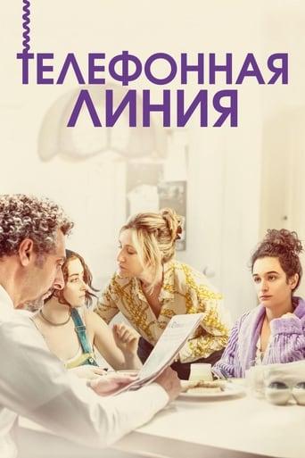 Poster of Телефонная линия