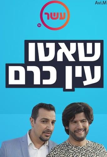Poster of Shato Ein Carem