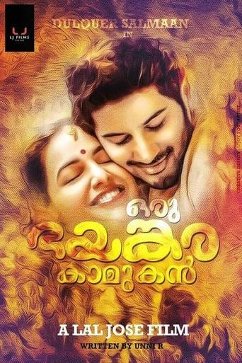 Poster of Oru Bhayankara Kamukan