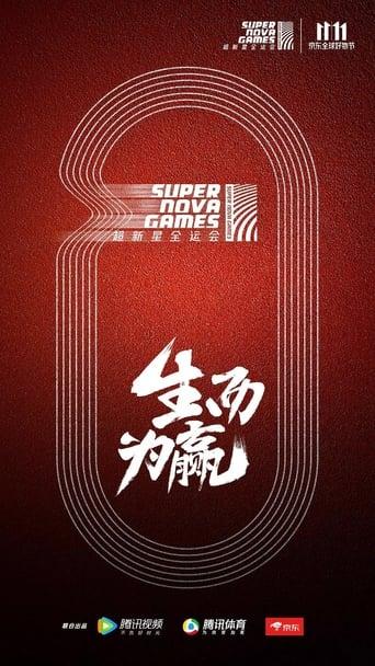 超新星全运会