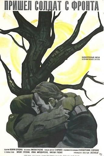 Poster of Пришел солдат с фронта