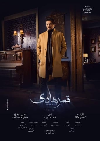 Poster of Amar Hady