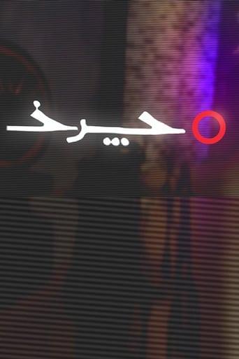 Charkh (Talk Show)