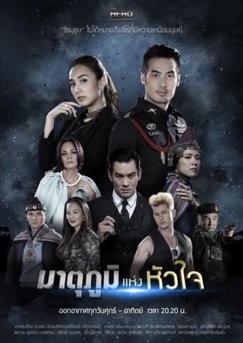 My Hero Series: Matupoom Haeng Huajai