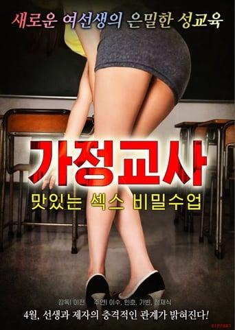Tutor - Secret Lesson on Tasty Sex