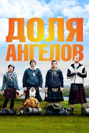 Poster of Доля ангелов