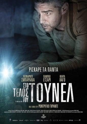 Poster of Στο Τέλος Του Τούνελ