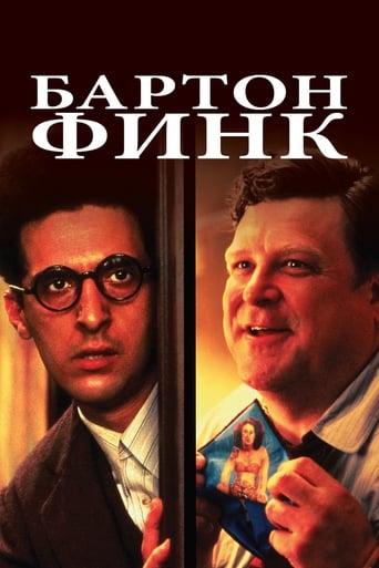 Poster of Бартон Финк