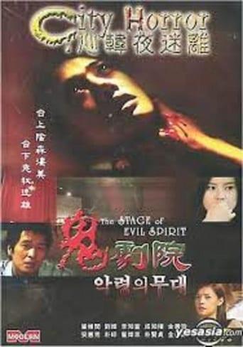 Ver City Horror: The Stage Of Evil Spirit pelicula online