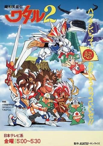 Poster of Mashin Hero Wataru 2