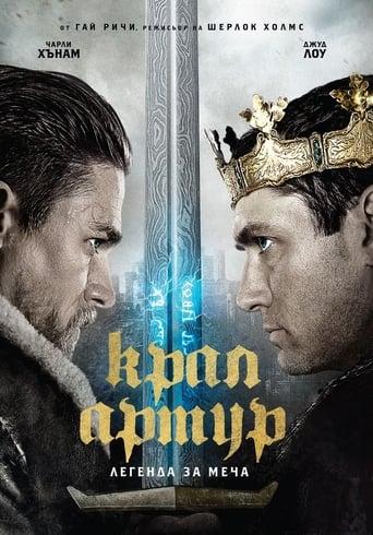 Крал Артур: Легенда за меча
