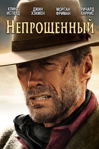 Poster of Непрощенный