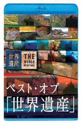 Watch The World Heritage 4K Premium Edition Online Free Putlockers