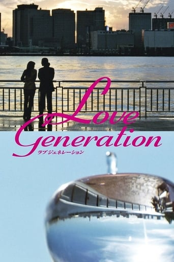 Poster of Love Generation