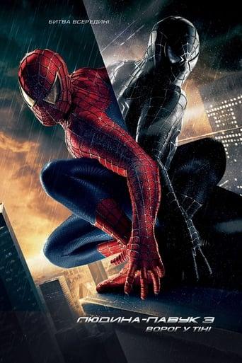 Людина-павук 3: Ворог у тiнi