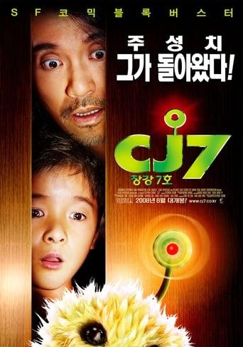 CJ7 - 장강7호