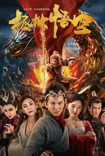 Poster of 大夢西遊番外之拯救悟空