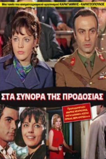Poster of Στα σύνορα της προδοσίας