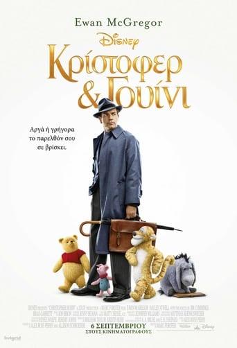 Poster of Κρίστοφερ & Γουίνι
