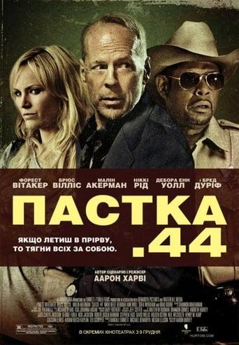 Пастка 44