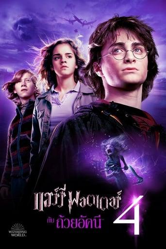 แฮร์รี่ พอตเตอร์ กับ ถ้วยอัคนี