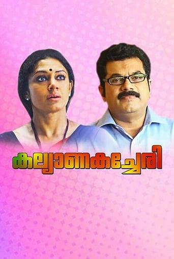 Poster of Kalyana Kacheri