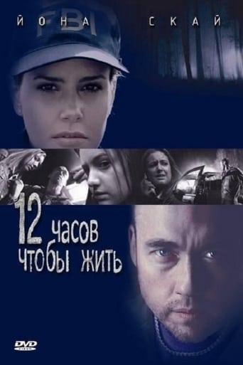 Poster of 12 Hours to Live