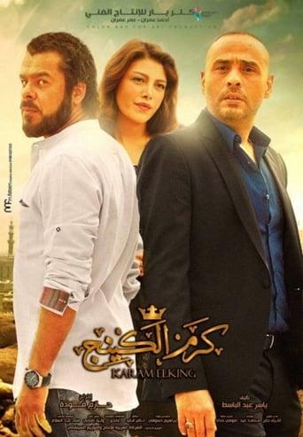 Poster of Karam The King