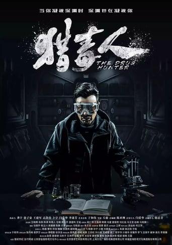 Poster of 猎毒人