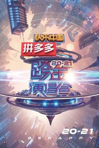 2021湖南卫视春晚