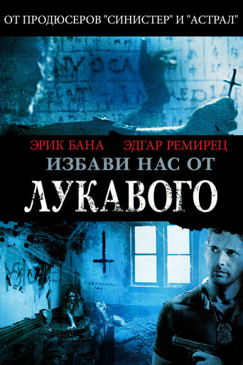 Poster of Избави нас от лукавого