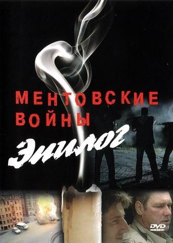 Poster of Ментовские войны – Эпилог